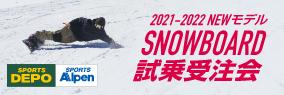 SNOWBOARD 試乗受注会